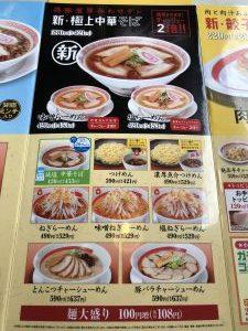 幸楽苑 小針店 メニュー表3