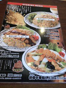 さんぽう亭 メニュー3