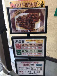 キラキラレストラン 価格表2