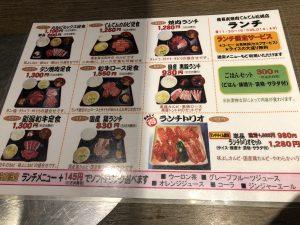 てんてん松崎店 ランチメニュー表1