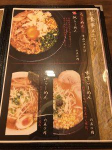 味勲拉 メニュー表4