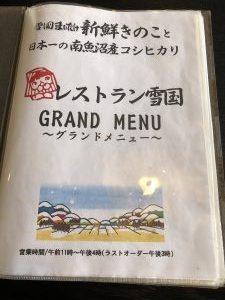レストラン雪国 メニュー表1