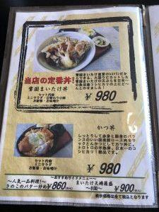 レストラン雪国 メニュー表4