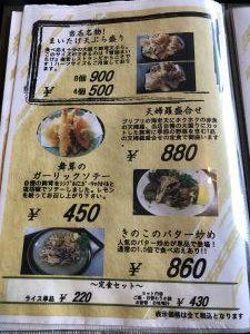 レストラン雪国 メニュー表8