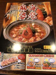 三宝亭 海老辛麻婆麺 案内