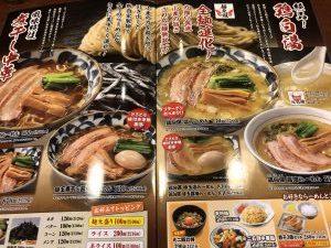 三宝亭 メニュー表2
