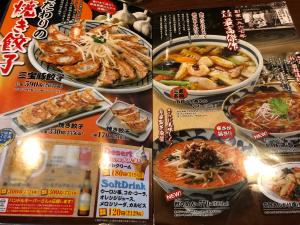 三宝亭 メニュー表1