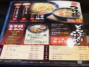 火山 弁天橋通店 メニュー表2