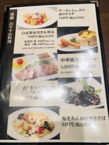 楼蘭 おすすめ料理メニュー