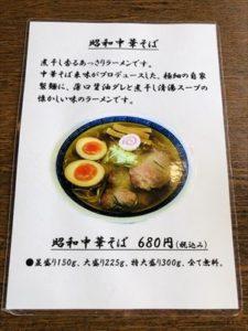 麺や真玄 メニュー案内2