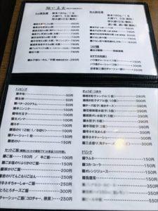 麺や真玄 メニュー表3