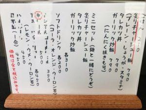 だしの風食堂 メニュー表2