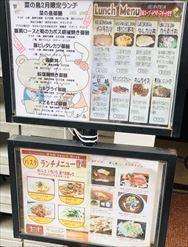 菜の鳥(串ひろ)古町店 メニュー表