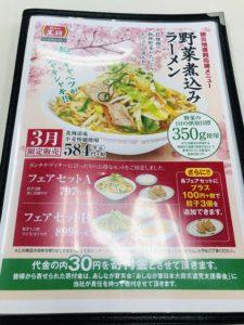 餃子の王将 メニュー表