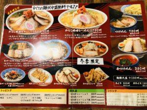 ちゃーしゅうや武蔵 メニュー表2
