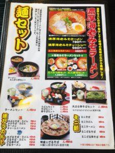 ほうせい丸 メニュー 麺セット