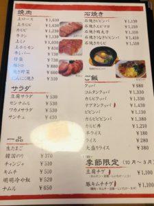 明明家フェザン店 メニュー2