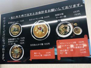 麺や かんぱち 店内メニュー