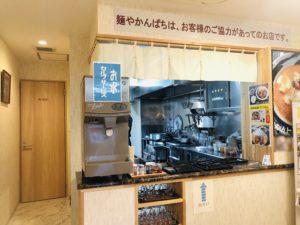麺や かんぱち 店内2