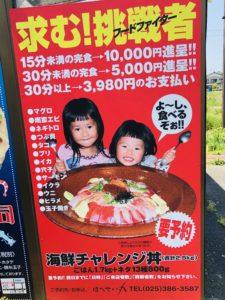 ほうせい丸 海鮮チャレンジ丼 外の看板