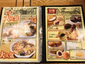 大阪王将 出来島店 メニュー表1