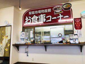 聖籠地場物産館 お食事コーナー2