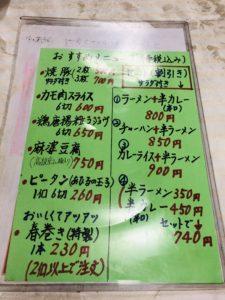 鳳龍飯店 メニュー表