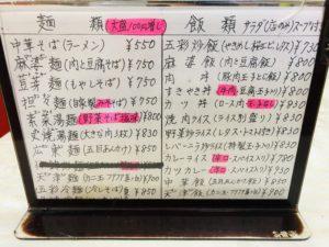鳳龍飯店 メニュー1