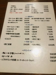 らーめん侍元 メニュー表2