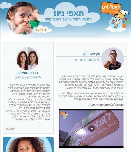 האפי פוד - מגזין לאנץ טיים 4