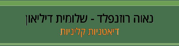 נאוה רוזנפלד ושלומית דיליאון - דיאטניות קליניות