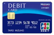 みずほ銀行 デビットカード
