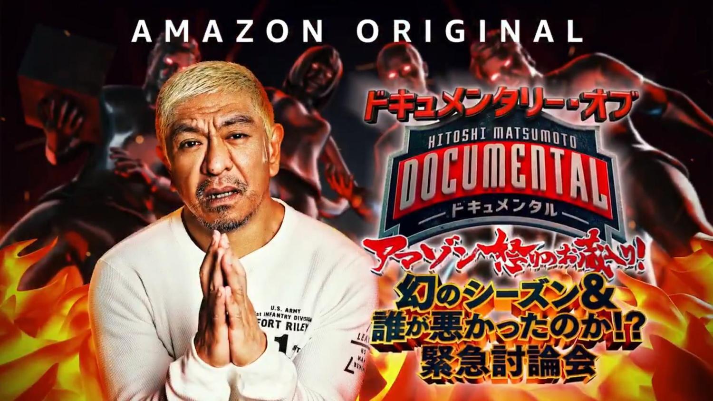「HITOSHI MATSUMOTO Presents ドキュメンタル」 お蔵入り