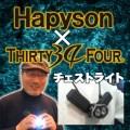 ハピソンと34サーティフォーのコラボライト「インテレイ」間もなく発売-4月下旬か!?
