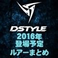 青木大介のDSTYLEから2016年に登場予定の新作まとめ