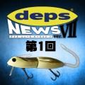 デプスの新製品をエグりマクる「depsNewsシーズン7」第1回!スリザーラットほかを動画で山盛り紹介