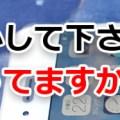 【水恐くない】iPhone用防水シールに改良版が登場