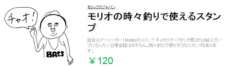 molix1