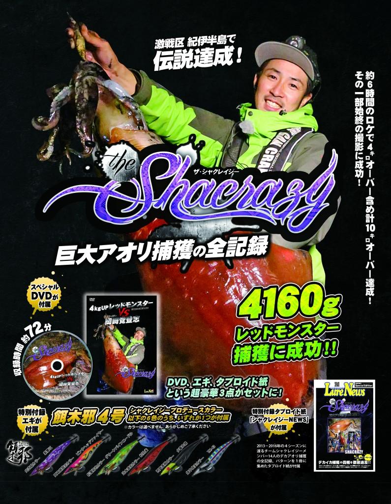 DVDBOXパッケージ
