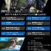「バンタムスペシャルライブ」7月30日(土)愛知県入鹿池で開催