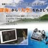 【深海から大空へ】電動リールの大手メーカー「ミヤマエ」がドローンを開発!