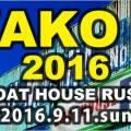 【これ行かな!】deps琵琶湖フェス2016の開催が決定!