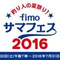 夏フェス!釣り人の夏祭り「fimoサマフェス2016」開催