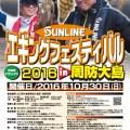 【エギングの祭典】サンラインエギングフェスティバル2016in周防大島 10月30日開催