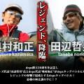 【世紀の頂上決戦】琵琶湖フェス2016のイベントがイカつすぎる件