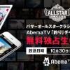 バサーオールスタークラシック、AbemaTVでの生放送決定【30日朝6時より】