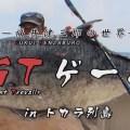 オトコのロマン! 福井健三郎によるトカラ列島でのGTゲーム実釣動画がスゴい【50kgオーバー捕獲】