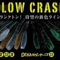 ジャッカルのアジングワームに、まんまプランクトンな光り方の「グロークラッシュカラー」が新登場!
