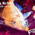 ハヤブサのタイラバシリーズ「無双真鯛フリースライド」の特設サイトがオープンしているぞ