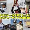 日本のバス釣りトーナメント-メジャータイトル2016年度優勝者まとめ